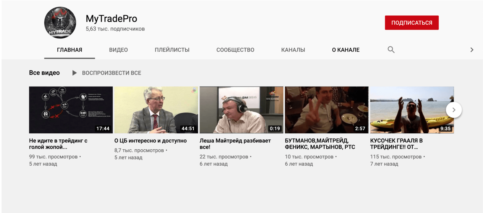 YouTube mytradepro