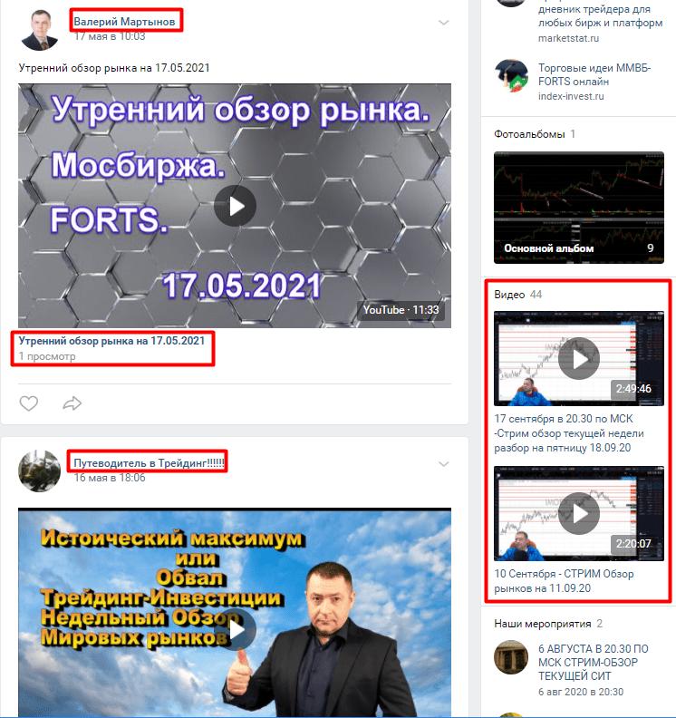 Александр Нестеров ВКонтакте