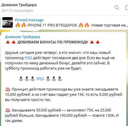 Алексей Вильнюсов промокод