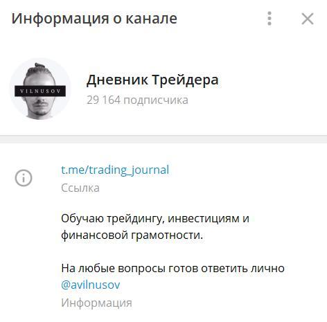Алексей Вильнюсов тг