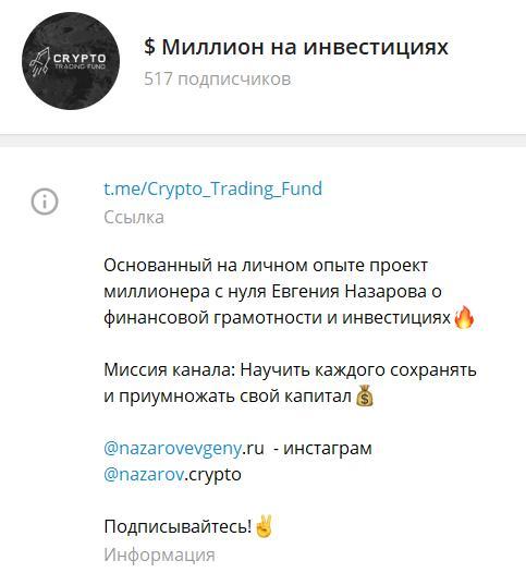 Евгений Назаров тг