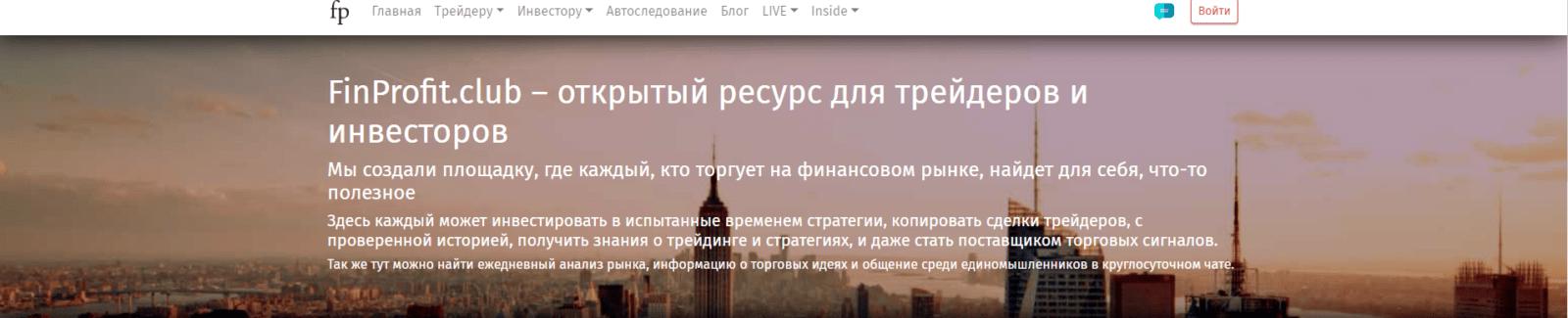 Finprofit.clubсайт