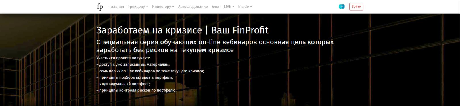 Finprofit.clubтрейдеру