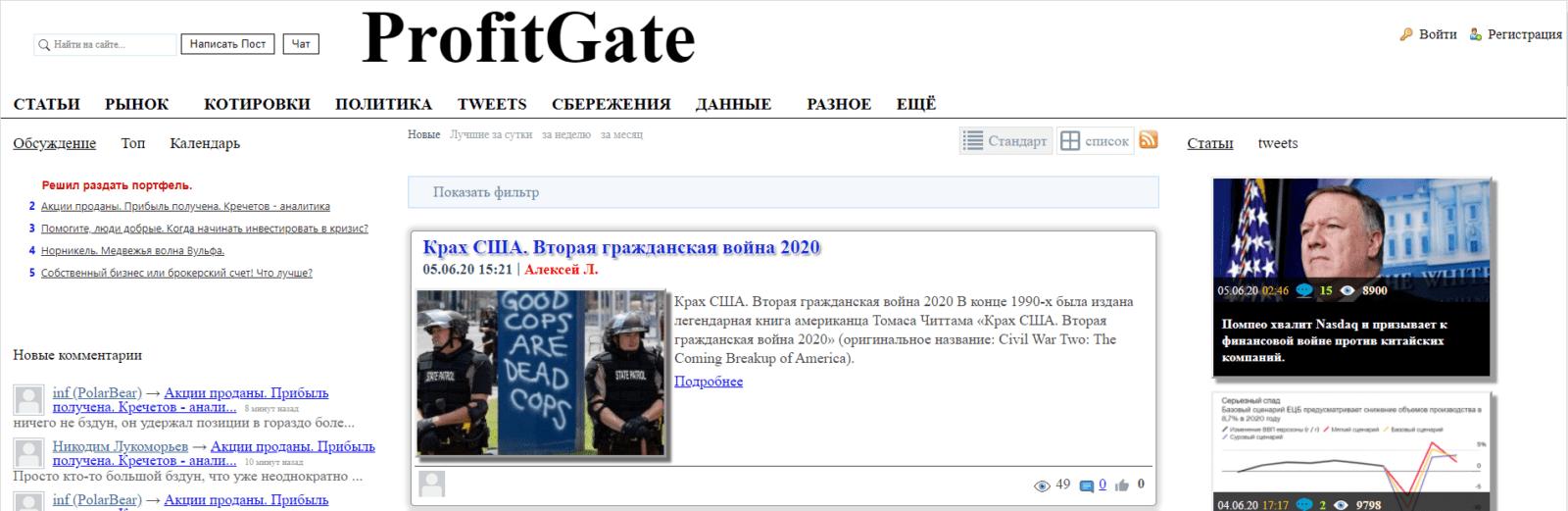 ProfitGate сайт
