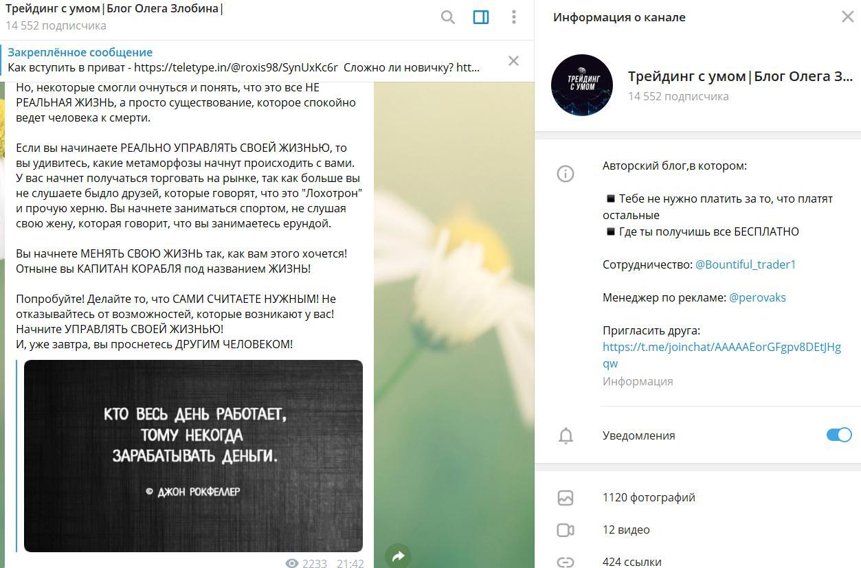 Щедрый трейдер Блог Олега Злобина страница