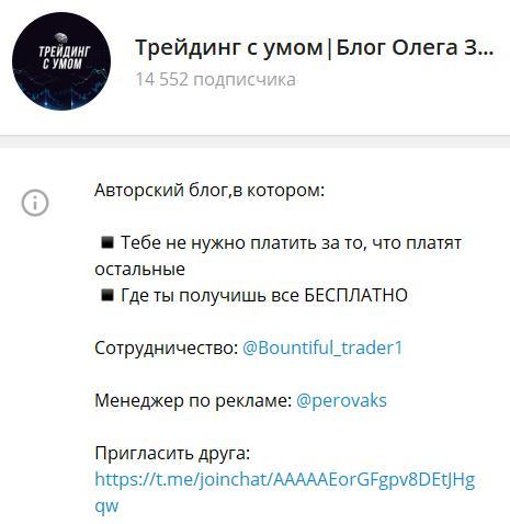 Щедрый трейдер Блог Олега Злобина тг