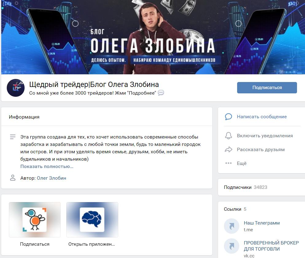 Щедрый трейдер Блог Олега Злобина