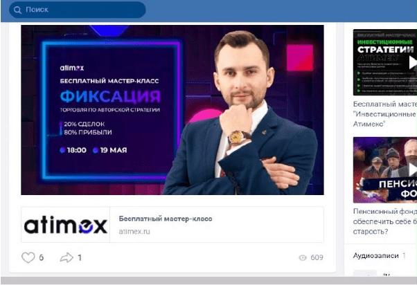 атимекс вк