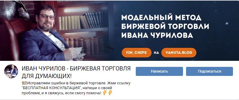 иван чурилов вк