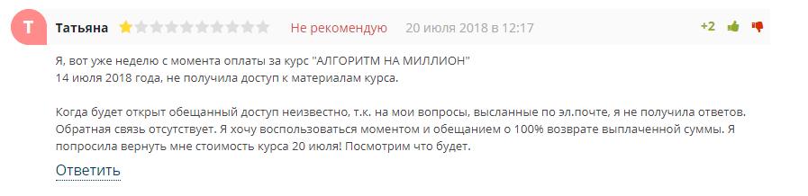 иван коваль-зайцев отзывы