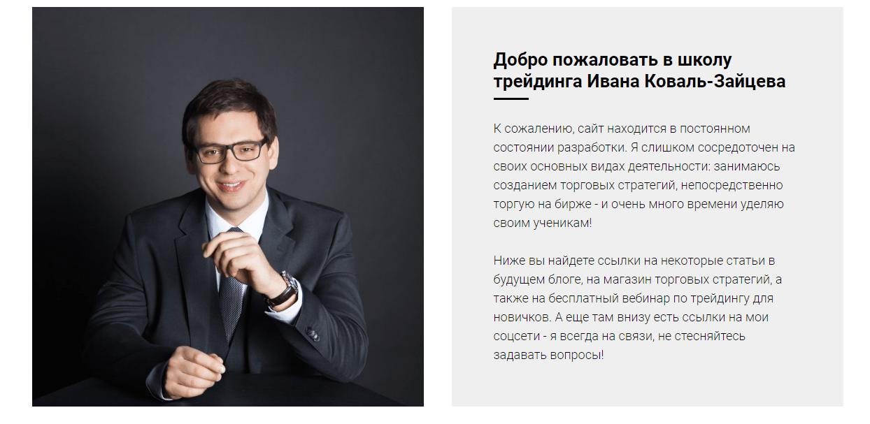 иван коваль-зайцев сайт
