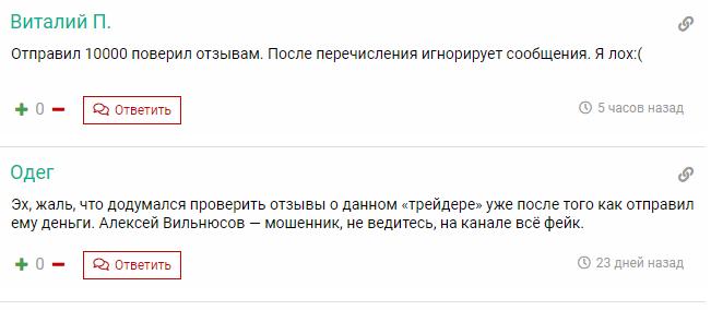 отзывы Алексей Вильнюсов