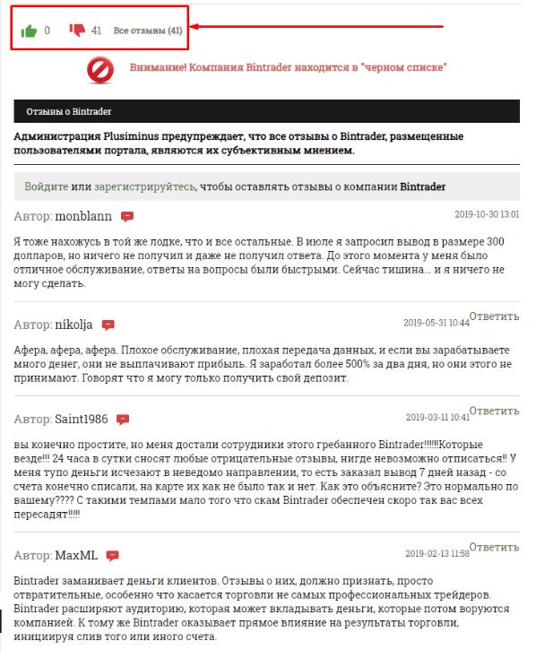 русский трейдер комментарии