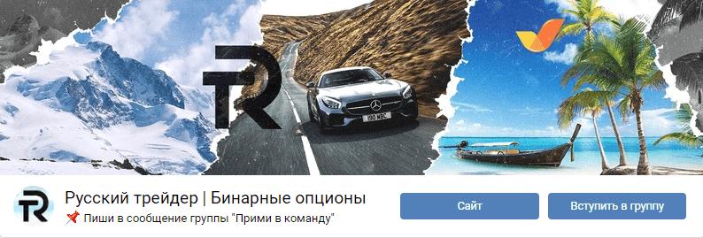 русский трейдер вк