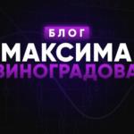 Блог Максима Виноградова