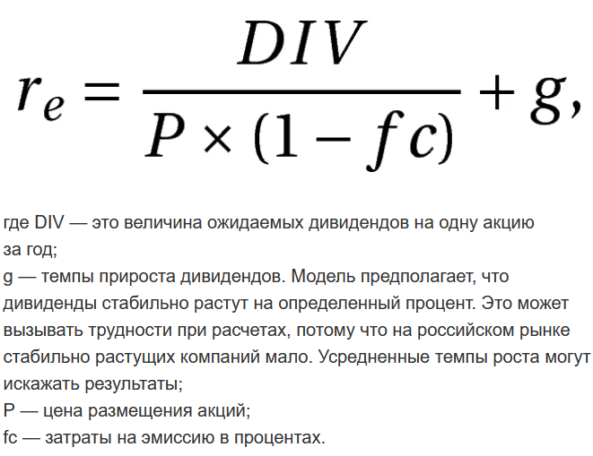 формула Гордона