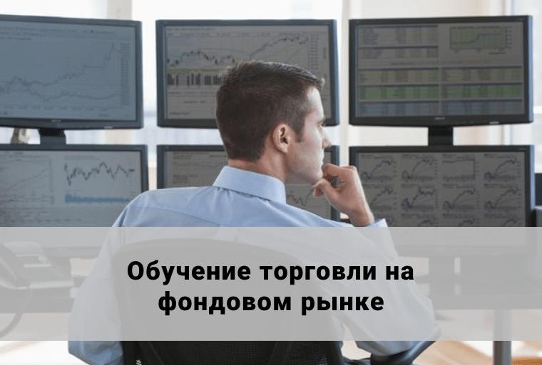 Обучение торговли на фондовом рынке