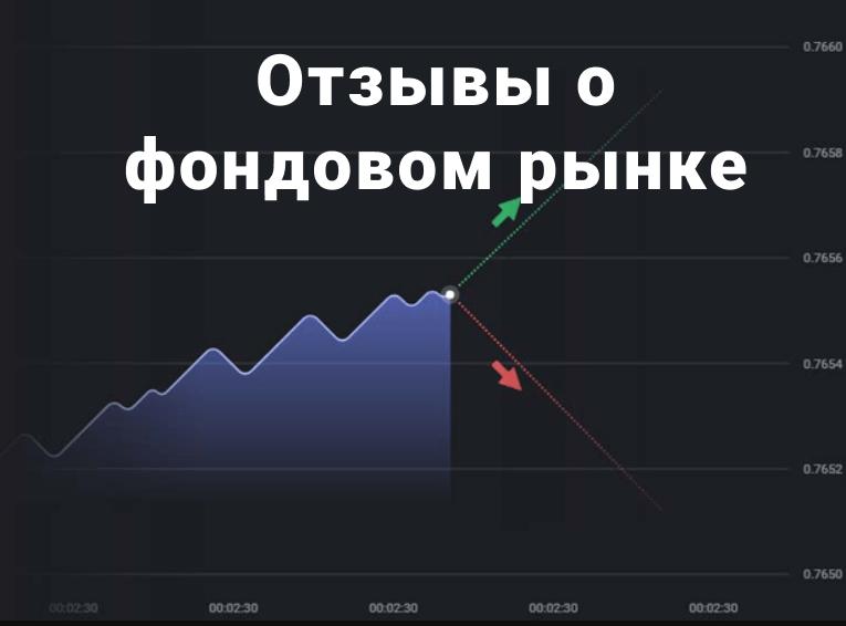 отзывы о фондовом рынке