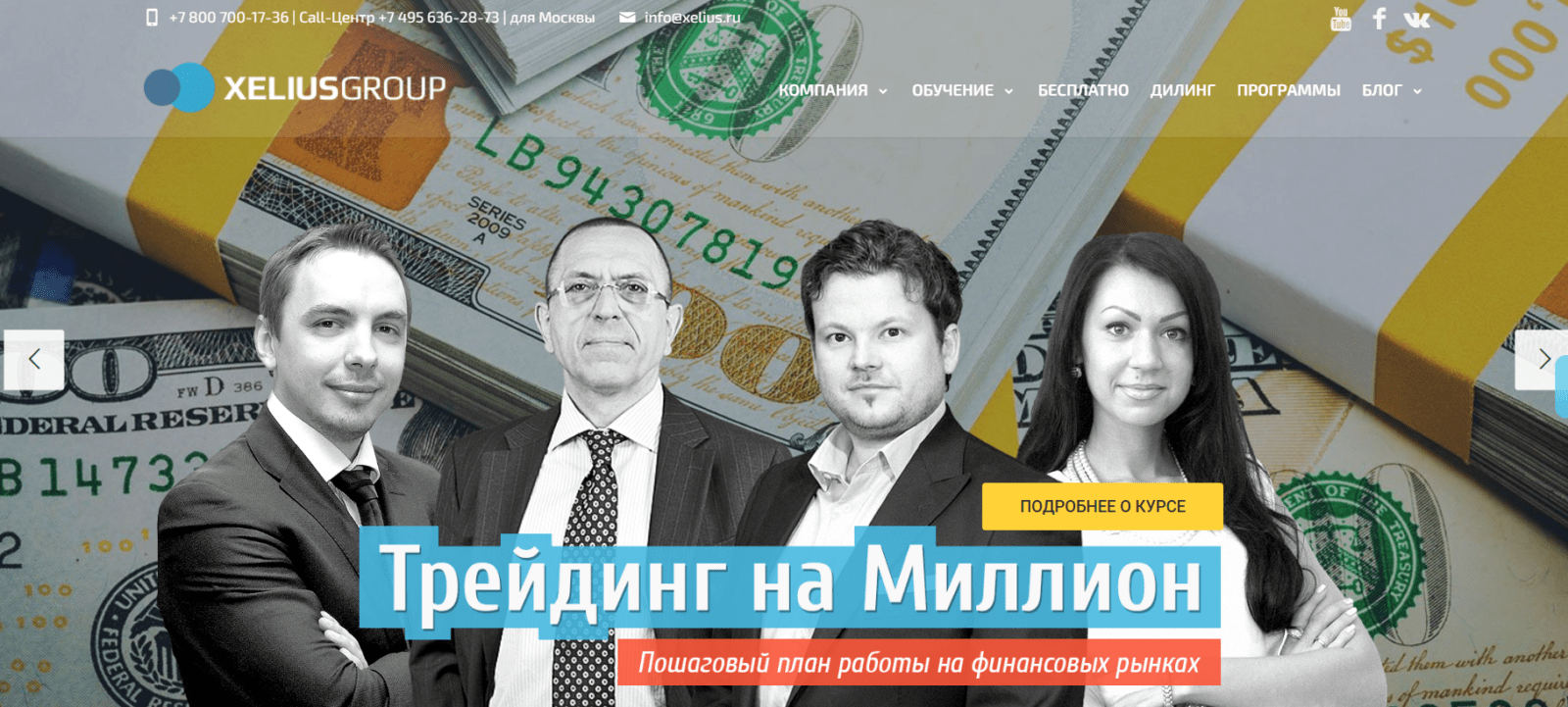 xelius.ru