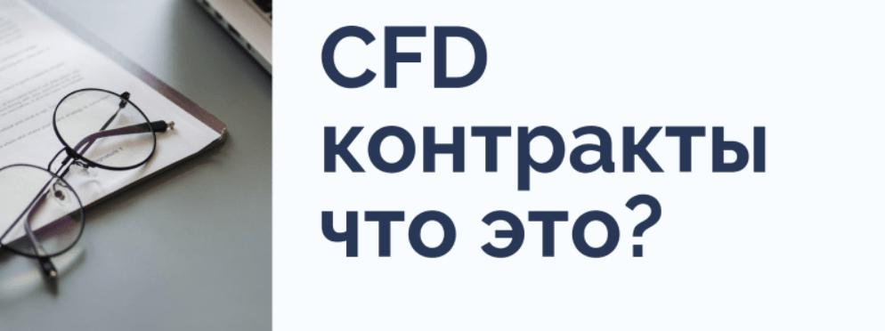 CFD контракты - это что?