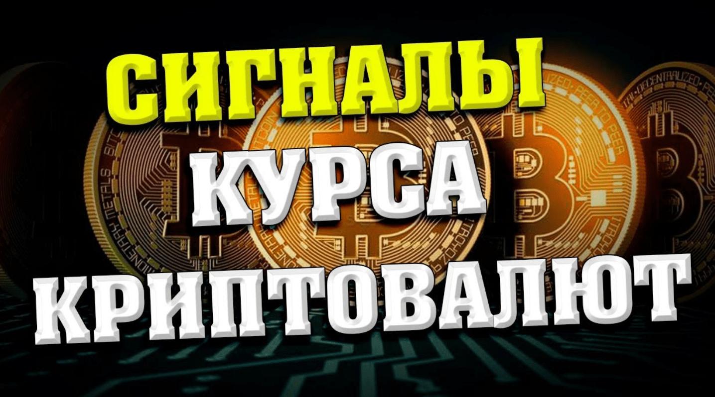 бесплатные сигналы криптовалют