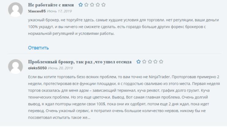 Ninjatrader отзывы