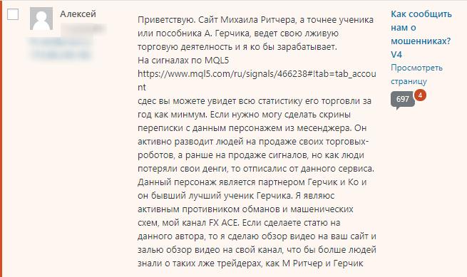 Михаил Ритчер