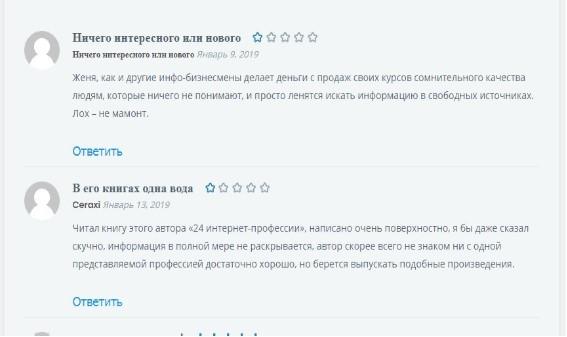 евгений ходченков отзывы