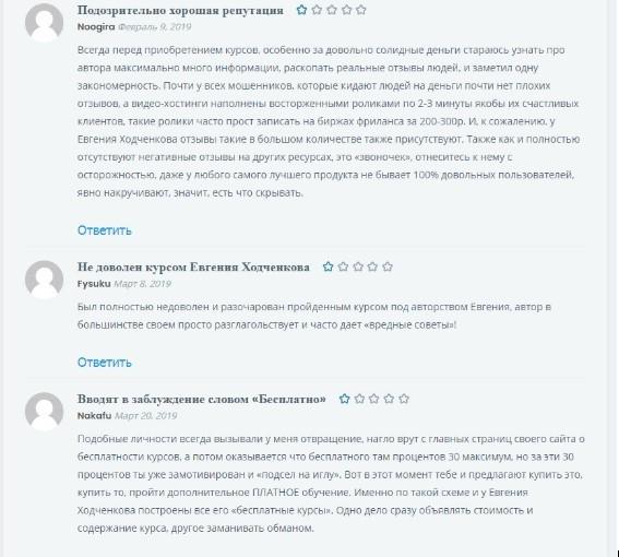 евгений ходченков отзывы о трейдере