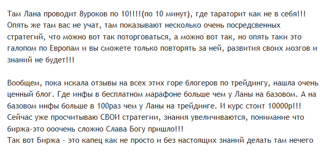 Лана Нагорная