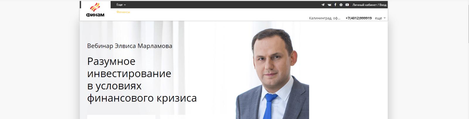 Элвис Марламов