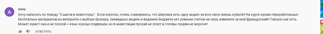 Виктория Шергина
