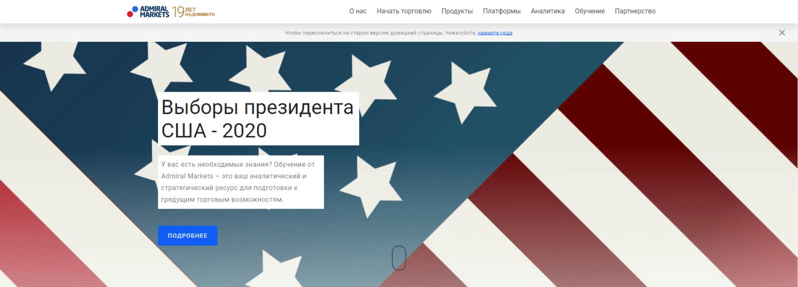admiralmarkets сайт