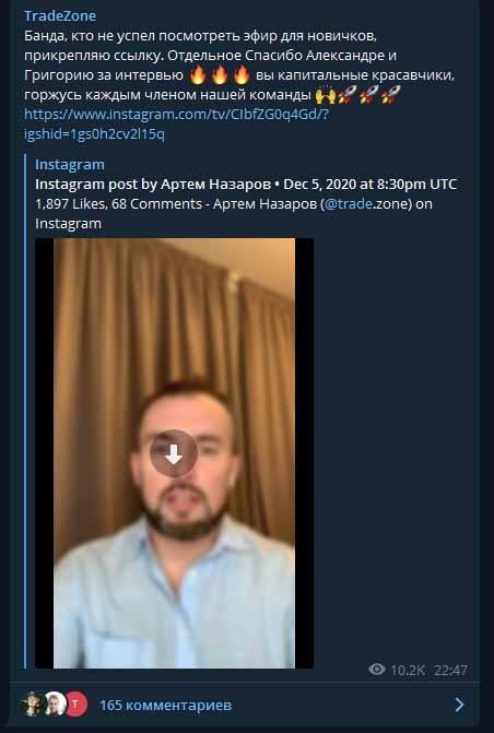 Артем Назаров телеграмм