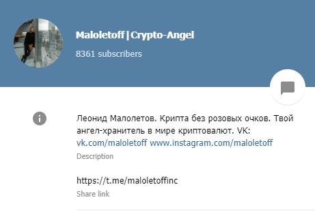 Леонид Малолетов