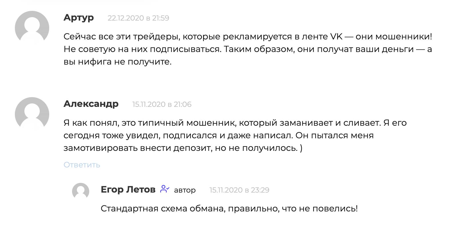 Отзывы Умный Трейдер
