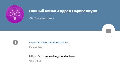 андрей парабеллум телеграмм