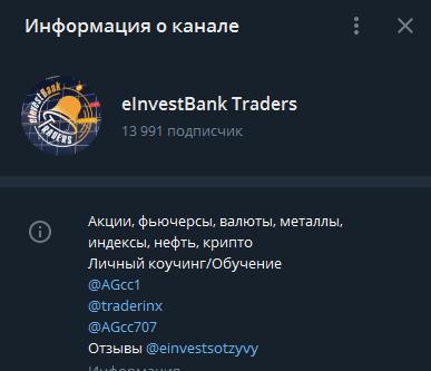 einvest bank