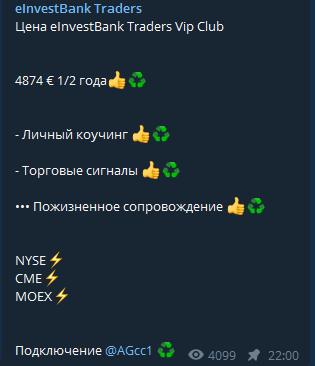 einvestbank телеграмм