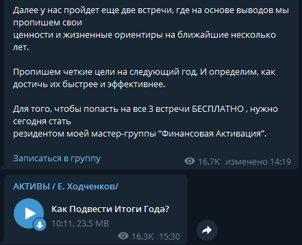 евгений ходченков в телеграмм