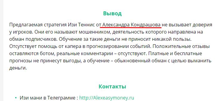 Вывод Александр Кондрашев
