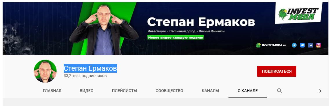 Степан Ермаков youtube