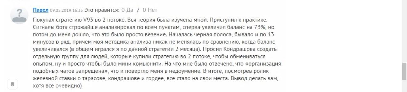 2 часть Вывод Александр Кондрашев