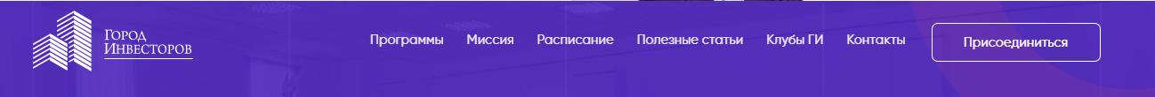 Город инвесторов Сайт