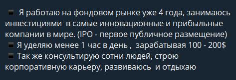 Телеграмм Андрея