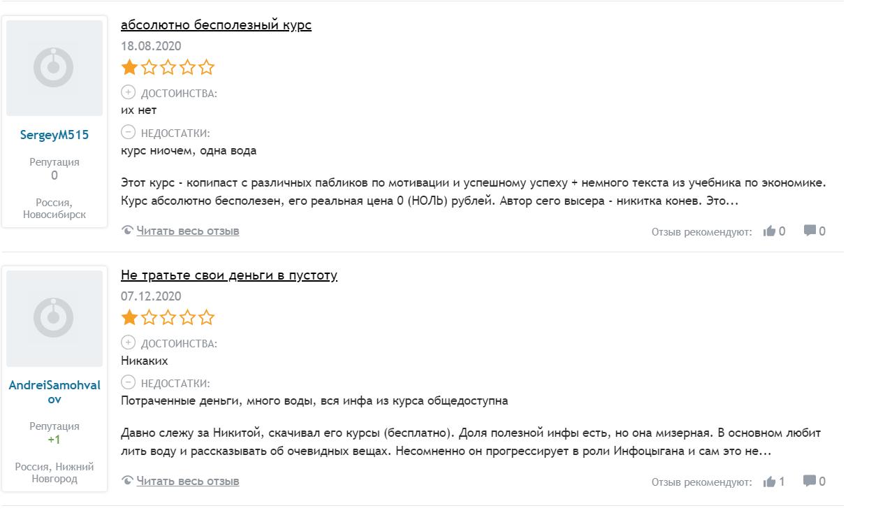Никита Конев отзывы