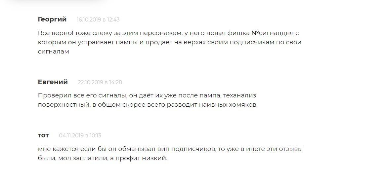 Отзывы о Artem Trade vip