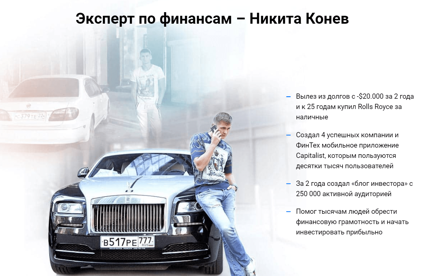 Никита Конев