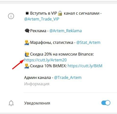 Партнерка Artem Trade