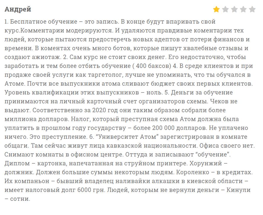 Сергей отзывы